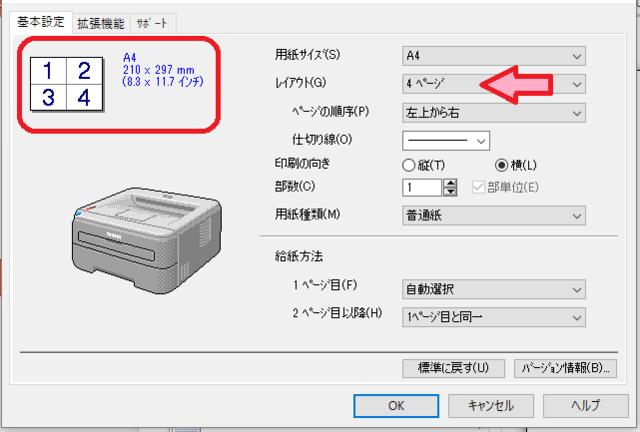 ラクスル 印刷 pdf 1枚に服すスライド