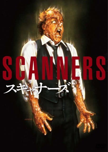 スキャナーズ」 DVD マイケル・アイアンサイド - へんたいみやけさんの ...