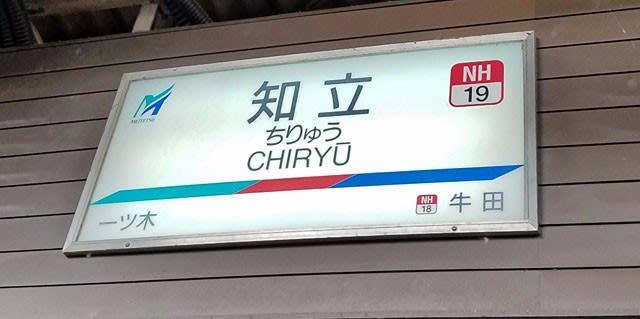 知立駅(愛知県知立市)の駅名標