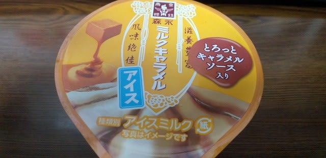 キャラメル アイス ミルク