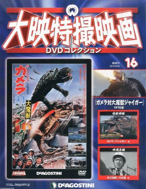 ガメラ対大魔獣ジャイガー」 DVD...