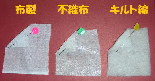 使い方 の 接着 芯 初心者が失敗しがち。刺繍に必須な接着芯の使い方を知ろう!
