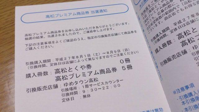 当選 ゆめタウン 発表 高松