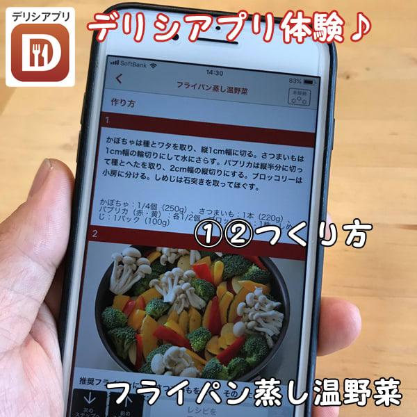 デリシアプリ体験_フライパン蒸し温野菜_つくり方
