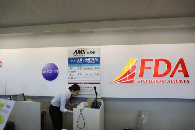 天草 熊本 航空券