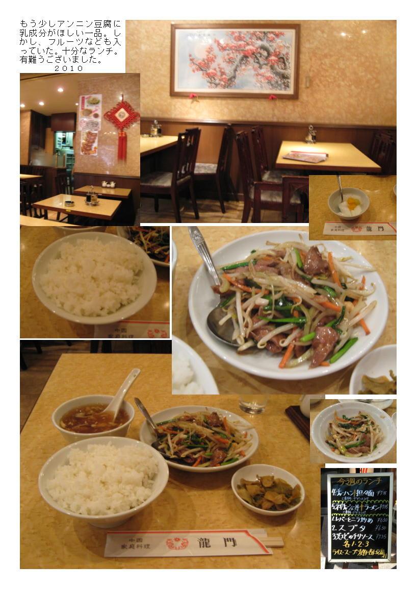 中国料理 龍門 (チュウゴクリョウリ リュウモン) - 北浜/中華料理 [食べログ]
