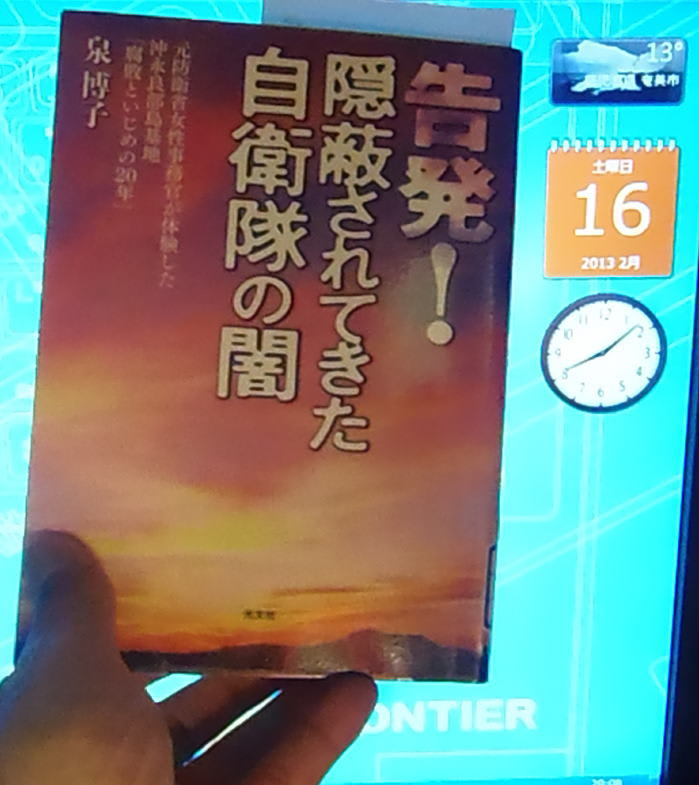 130216_book_kokuhatsu