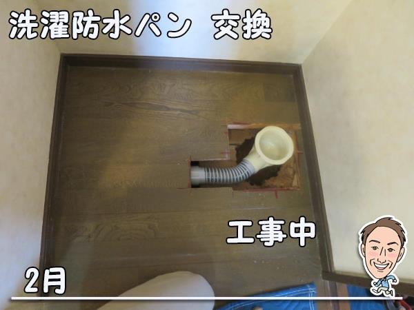 博多の建築士三兄弟_洗濯防水パン