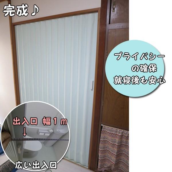 押入れのトイレ化。完成写真・アコーディオンカーテン閉めた状態