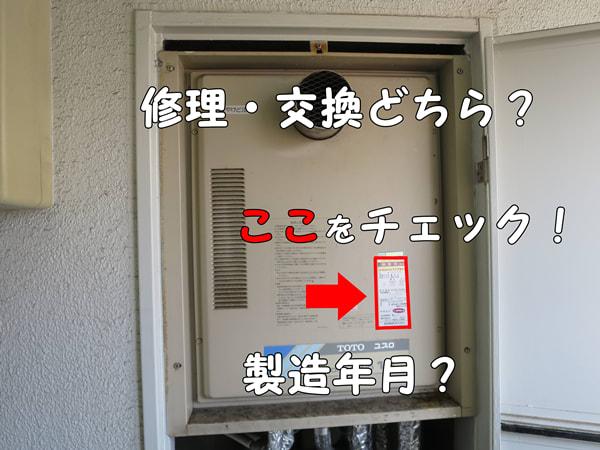 ガス給湯器_修理・交換どっち?