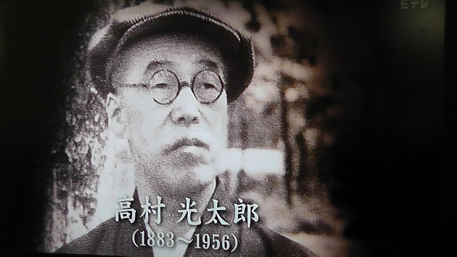 光太郎 高村