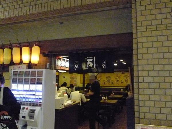 居食屋レインボー