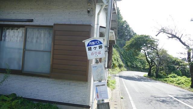 経ヶ岬のバス停