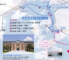 広島湾宝しまクルーズ(定期航路)