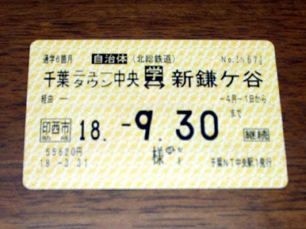 バス 代 阪急 定期