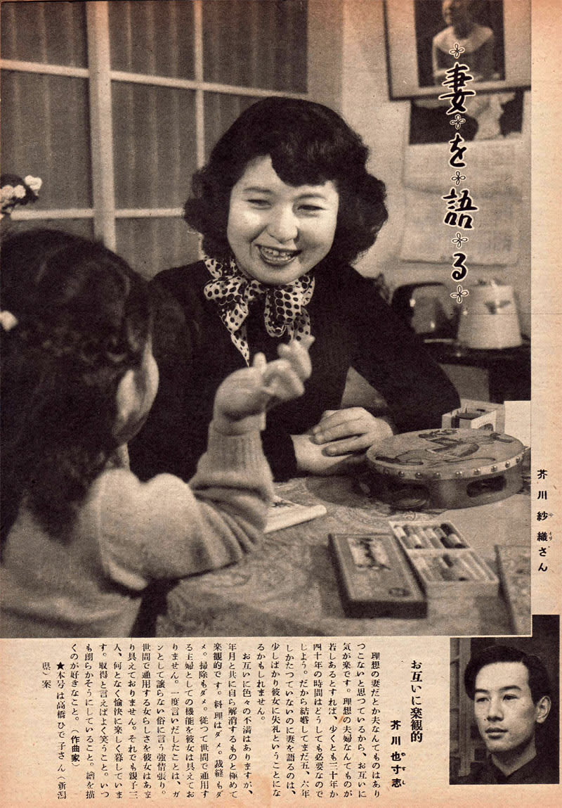 芥川也寸志の妻・紗織さん(1953)...