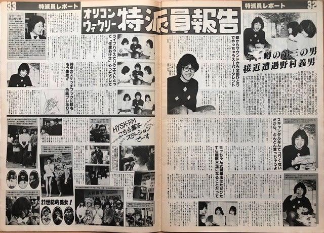 オリコン 1983年(昭和58年)~1985年(昭和60年) - ~Y ...