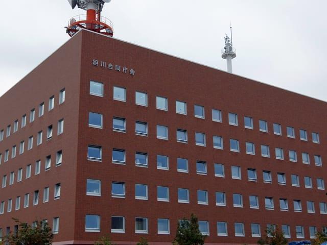合同 庁舎 旭川