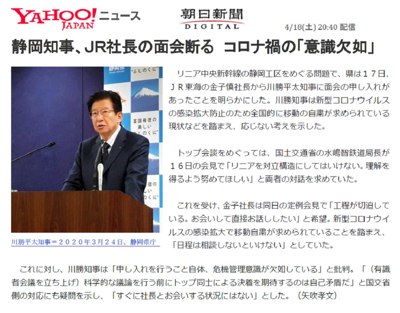 静岡 新聞 ニュース コロナ