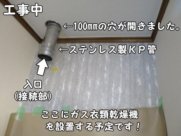 ガス衣類乾燥機のステンレスKP管