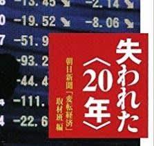 失われた 20年【岩淸水・言葉の説明】