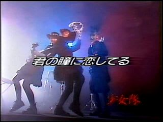 can t take my eyes off of you pv 1987 少女隊 forever