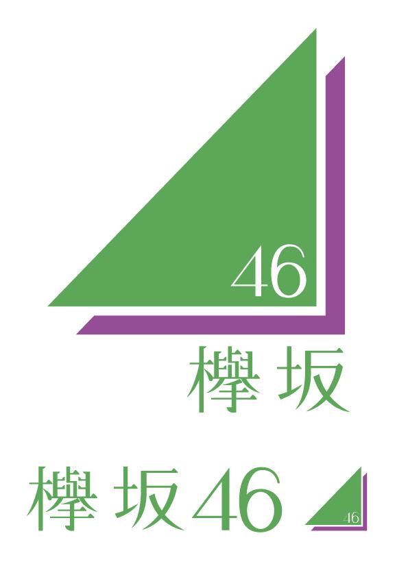 【欅坂46】ロゴを作ってみました(笑)