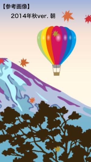 2014年秋ver.の気球と同タイプ