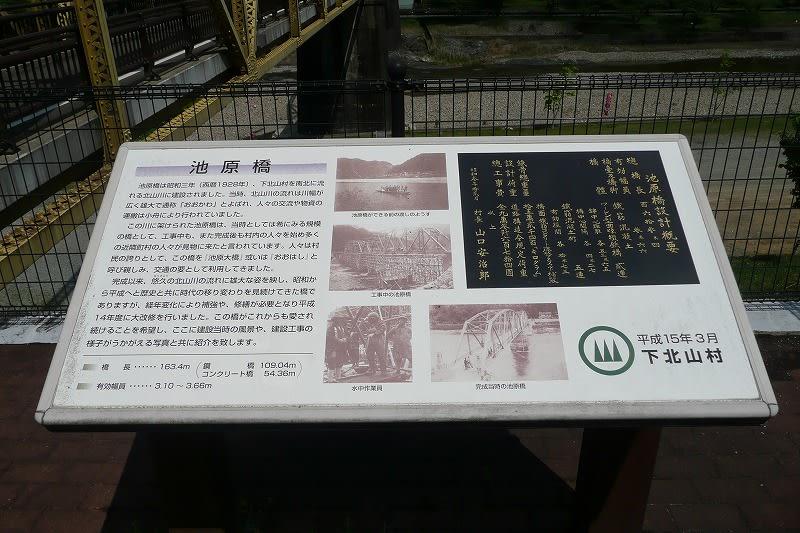 池原橋説明板