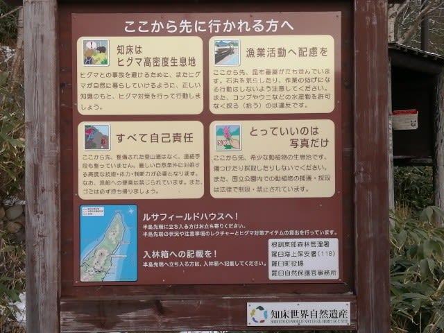 知床半島羅臼相泊です - outdoor life by mizota