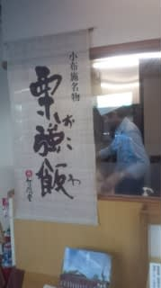 旧軽井沢栗おこわ