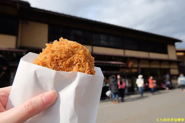 今藤商店 飛騨牛コロッケ 食べ歩き 白川郷 くぅの小さな幸せ