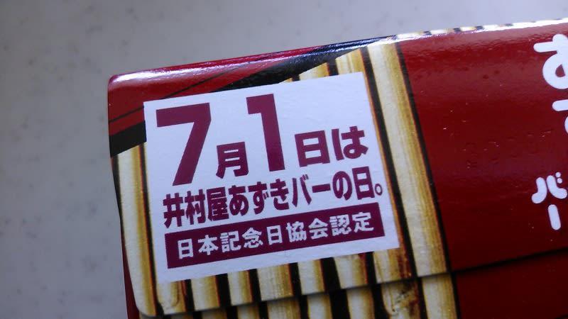 7月1日は井村屋あずきバーの日?...