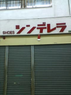 靴屋「シンデレラ」
