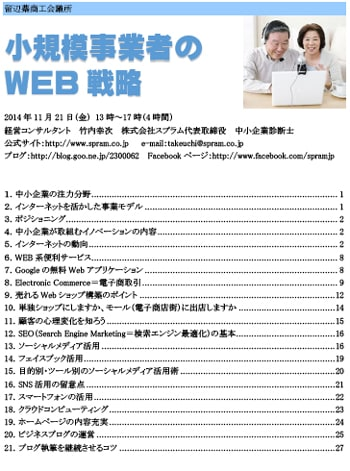 中小企業診断士 Webマーケティング講演