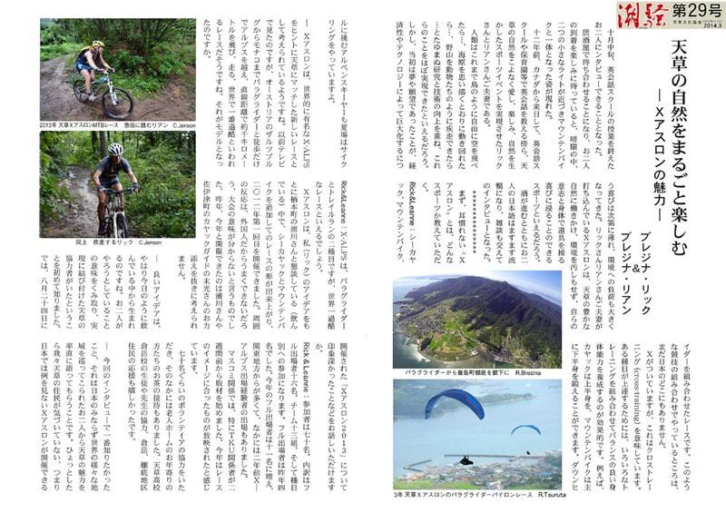 Shiosaipage1web