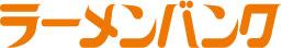 ラーメンバンク/ラーメンのことならラーメンバンク!全国27,000店を誇るラーメンの総合サイト。男性も女性も楽しめるラーメン情報満載
