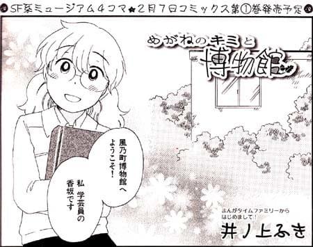 Manga_time_sp_2012_03_p066