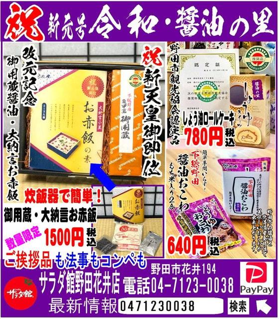 野田ジャーナル掲載広告