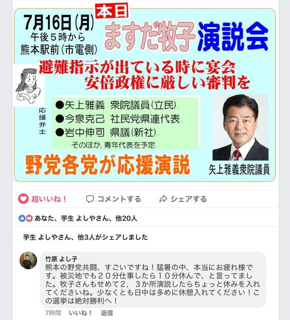 2018年日本の補欠選挙