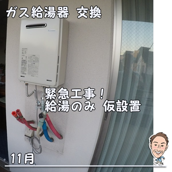 博多の建築士三兄弟_ガス給湯器緊急工事・仮設置