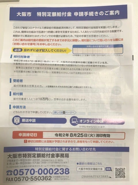 大阪 市 特別 定額 給付 金