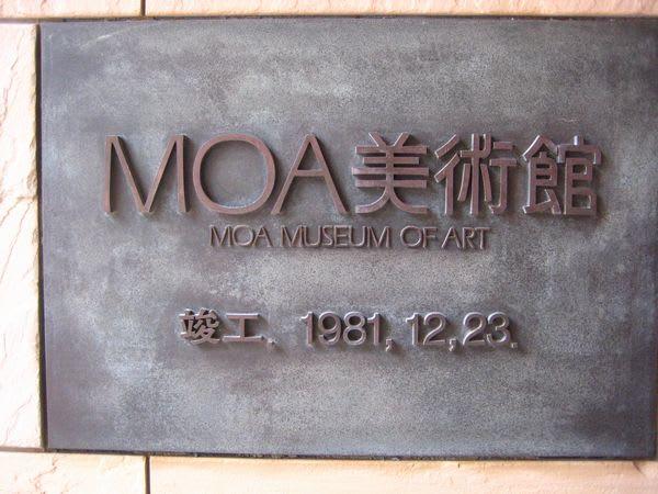 美術館 宗教 Moa