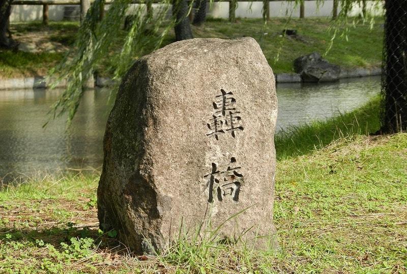 轟橋の石碑