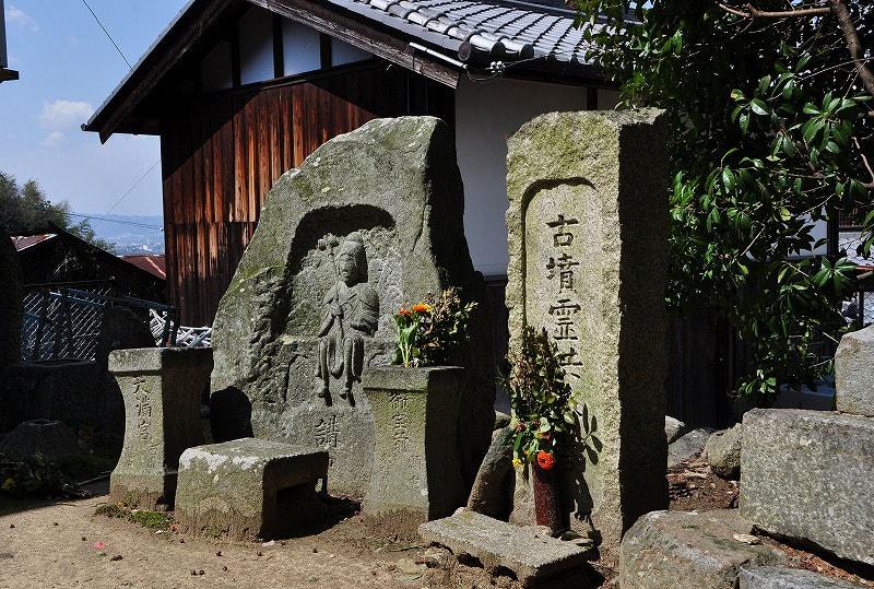 古墳供養碑