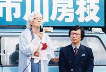 Ichikawahusae