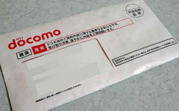 ドコモさんからのドコモ光関係のおしらせ封筒