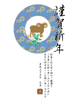 15年未年の羊イラスト年賀状テンプレート 年賀はがき No 29 季節のイラスト By クレコちゃん