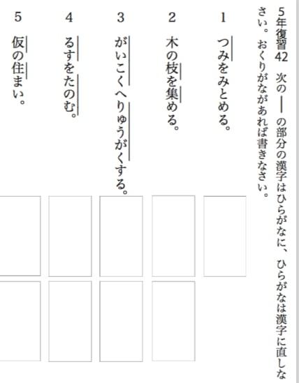 漢字テスト光村5年生 プロ家庭教師 俵屋の日記