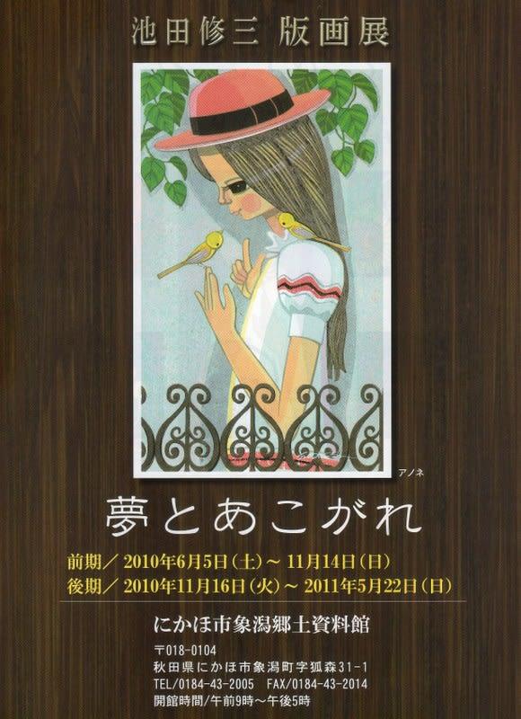 池田修三版画展・日程詳細